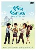 「サンドゥ、学校へ行こう!」ビジュアル オリジナル サウンドトラックDVD[DVD]