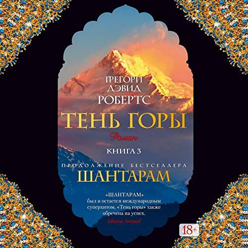 Shantaram: Ten' gory 3