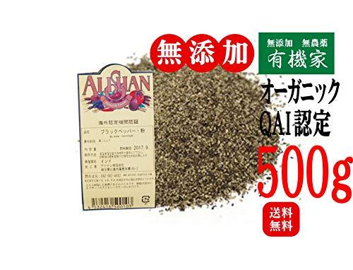 無添加 オーガニック ブラックペッパー( 粉 )500g ★ 送料無料 ネコポス便 ★世界で最も人気ある香り高いスパイスです。ほとんど全ての料理に使用できる他、デザートやチーズにも使われます。