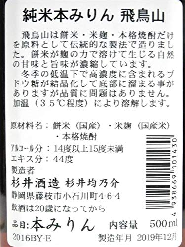 純米本みりん飛鳥山500ml静岡県藤枝市、杉井酒造