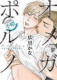 【コミックス版】オメガポルノ 2 case.千昭(電子版限定特典付き) (eXピアス)
