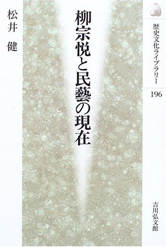 柳宗悦と民芸の現在 (歴史文化ライブラリー)