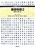 基礎物理〈2〉電磁気・波動・熱 (専門基礎ライブラリー)