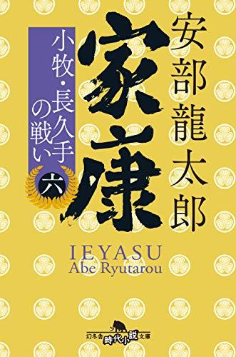 家康〈六〉 小牧・長久手の戦い (幻冬舎時代小説文庫)