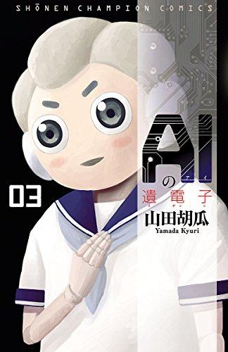 AIの遺電子 3 (少年チャンピオン・コミックス)の詳細を見る