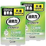 【まとめ買い】 消臭力 プラグタイプ 消臭芳香剤 部屋 部屋用 つけかえ みずみずしいシトラスバーベナの香り 20ml×2個
