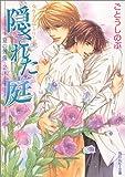 隠された庭 夏の残像(2) ―タクミくんシリーズ (角川ルビー文庫)