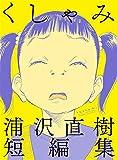 Atchoum ! Naoki Urasawa anthology, tome 0