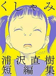 Atchoum ! par Naoki Urasawa