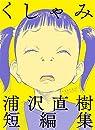 Atchoum ! par Urasawa