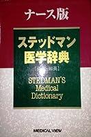 ナース版 ステッドマン医学辞典