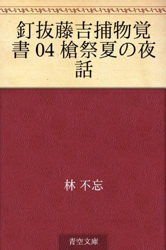 釘抜藤吉捕物覚書 04 槍祭夏の夜話の詳細を見る