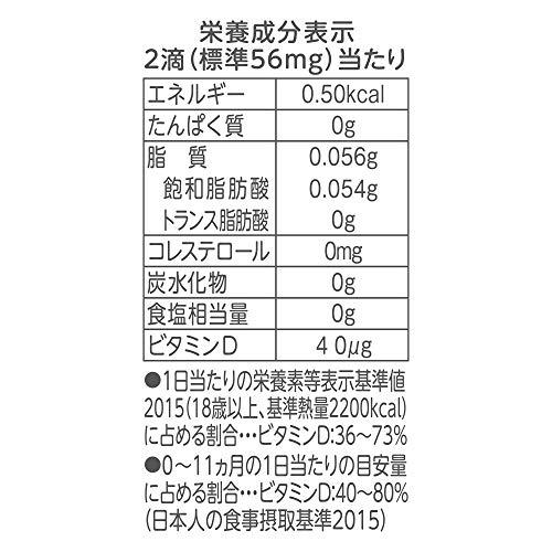 森下仁丹BabyD®(ベビーディー)3.7g(約90滴分)