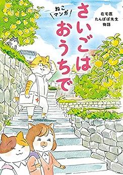 [永井 康徳, ミューズワーク(ねこまき)]のねこマンガ 在宅医たんぽぽ先生物語 さいごはおうちで