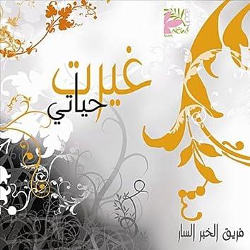 Ghayart Hayaty