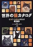 世界の猫カタログ BEST43
