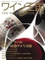 ワイン王国 2006年 01月号