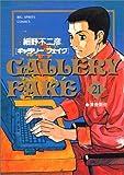 ギャラリーフェイク: 清香茶会 (21) (ビッグコミックス)