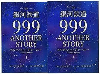 小説「銀河鉄道999ANOTHER STORYアルティメットジャーニー」 (書籍扱い)