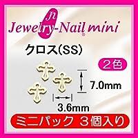 [リトルプリティー]ネイルパーツ Nail Parts クロス(SS)ミニパック シルバー 3入 日本製 made in japan