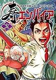 寿エンパイア(2) (裏少年サンデーコミックス)