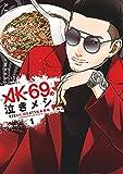 AK-69の泣きメシ (1)
