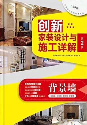 创新家装设计与施工详解第2季背景墙 (English Edition)