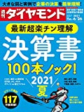 週刊ダイヤモンド21年6/26号 [雑誌]