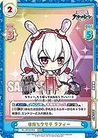 Reバース AL/001B-003 春待ちウサギ ラフィー (RRR トリプルレア) ブースターパック アズールレーン