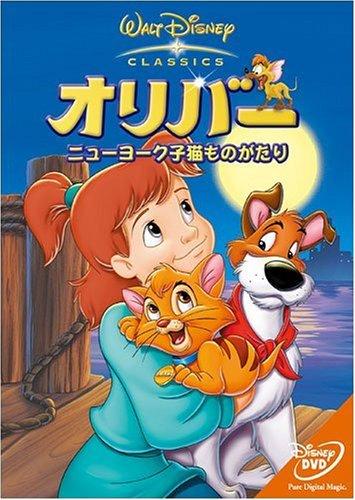 ウォルト・ディズニー・ピクチャーズ『オリバー ニューヨーク子猫ものがたり』