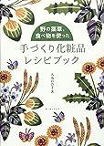 野の薬草、食べ物を使った手づくり化粧品レシピブック
