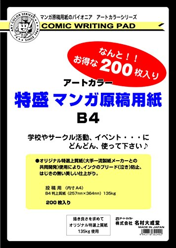 B4 200 pieces of art color Tokumori manga manuscript paper (japan import)