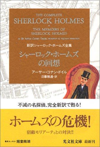 シャーロック・ホームズの回想 新訳シャーロック・ホームズ全集 (光文社文庫)の詳細を見る