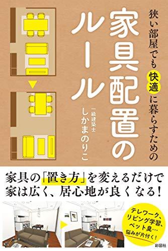 狭い部屋でも快適に暮らすための家具配置のルールの詳細を見る