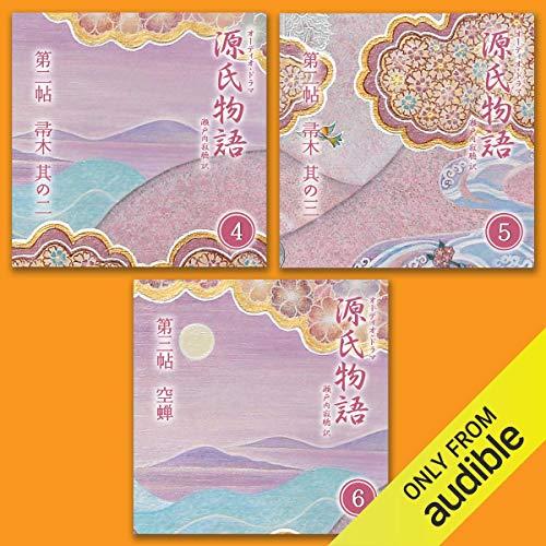『源氏物語 瀬戸内寂聴 訳 3本セット(二)』のカバーアート
