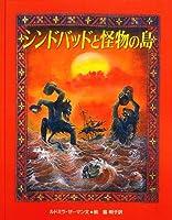 シンドバッドと怪物の島 (大型絵本)