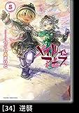 メイドインアビス(5)【分冊版】34 逆襲 メイドインアビス【分冊版】 (バンブーコミックス)