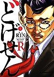 どげせんR(1) (ヤングキングコミックス)