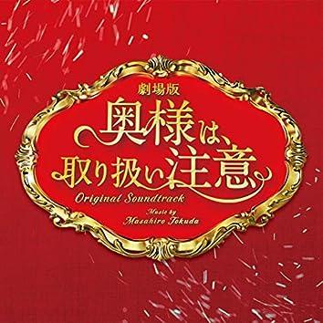 劇場版「奥様は、取り扱い注意」オリジナル・サウンドトラック