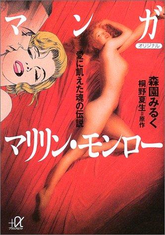 マンガ マリリン・モンロー―愛に飢えた魂の伝説 (講談社プラスアルファ文庫)
