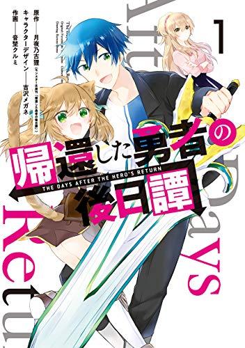 帰還した勇者の後日譚 (1) (Gファンタジー コミックス)の詳細を見る