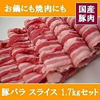 豚バラ スライス 1,7kg(1,700g) セット 【 国産 豚肉 バラ 豚バラ肉 鍋 焼肉業務用 にも ★】使いやすい1キロ×700gの2パックセット!