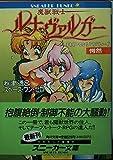 RPGリプレイ 魔獣戦士ルナ・ヴァルガー―愕然 (角川文庫―スニーカー文庫)