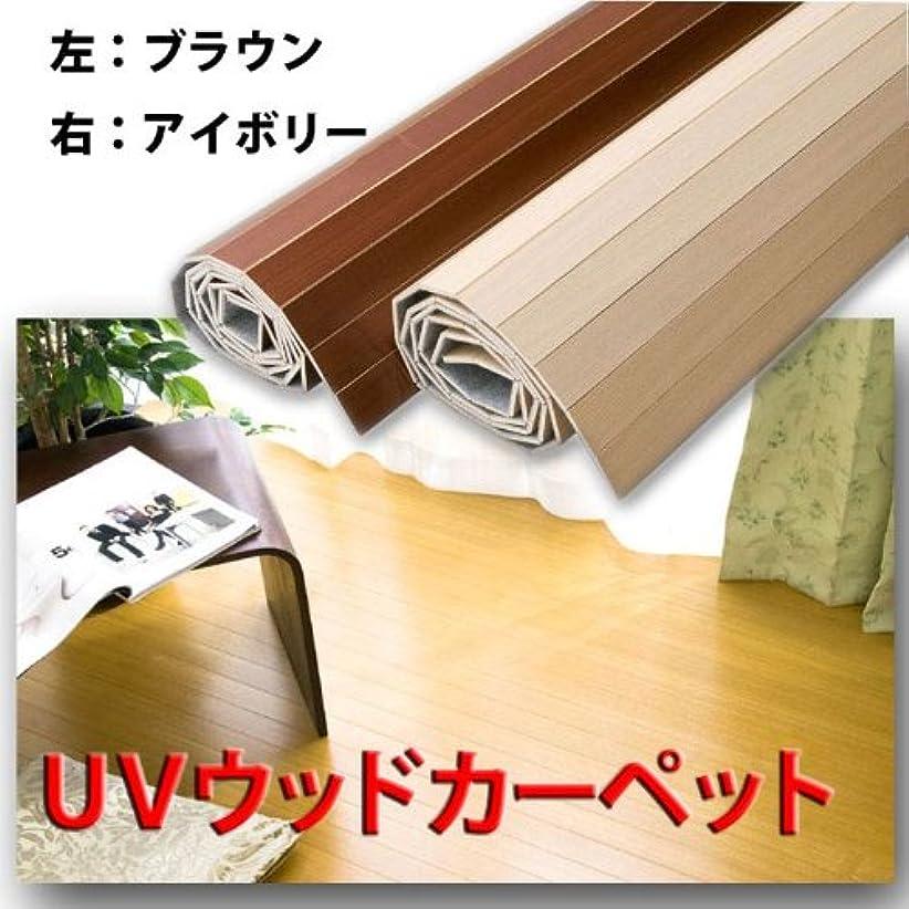 賢明な家庭政令ウッドカーペット UVタイプ 団地間3畳 ブラウン