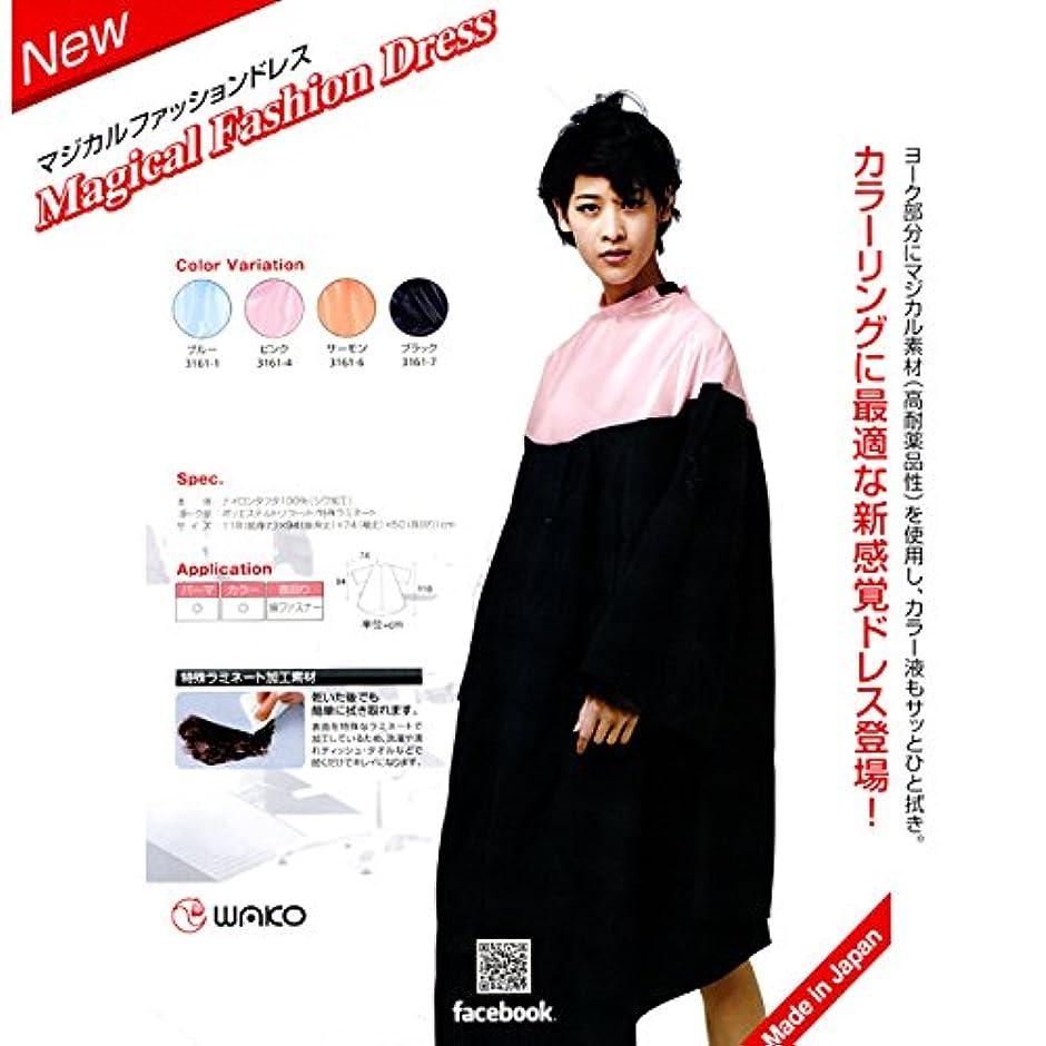 フォーマル翻訳する顕著ワロウ マジカルファッションドレス 3161 ブルー