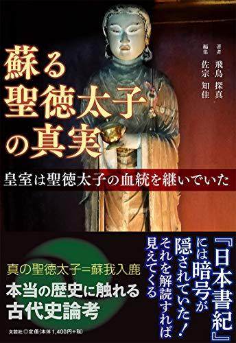 蘇る聖徳太子の真実 皇室は聖徳太子の血統を継いでいた