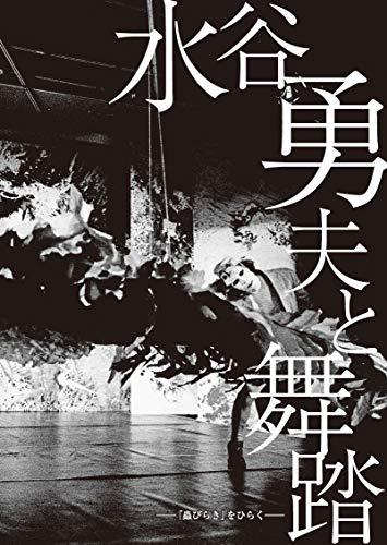 水谷勇夫と舞踏 『蟲びらき』をひらくの詳細を見る