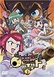 大江戸ロケット vol.3[DVD]
