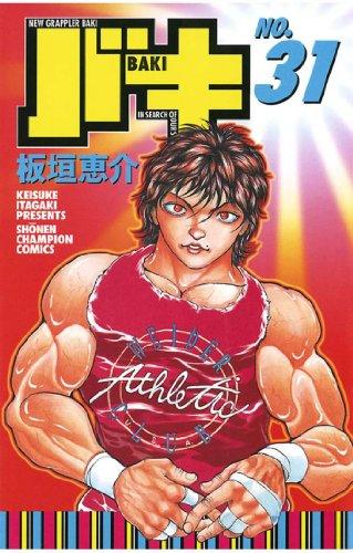 バキ(31) (少年チャンピオン・コミックス)