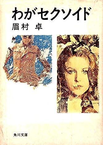 わがセクソイド (角川文庫 緑 357-2)